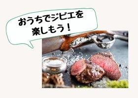 【鹿肉料理教室】オープニングイベント@オンラインにご招待!