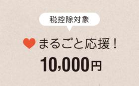 【税控除対象】まるごと応援10,000円コース