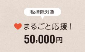 【税控除対象】まるごと応援50,000円コース