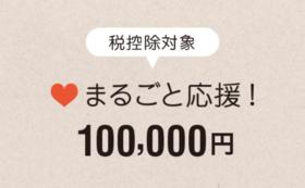【税控除対象】まるごと応援100,000円コース