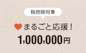 【税控除対象】まるごと応援1,000,000円コース