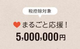 【税控除対象】まるごと応援5,000,000円コース