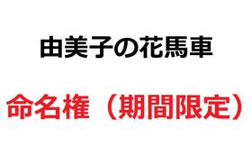 由美子の花馬車 命名権(期間限定)