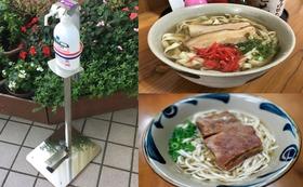 消毒スタンド+沖縄そば8食付き 70000円コース