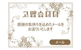 【3000円チャリティ】プロジェクト応援コース