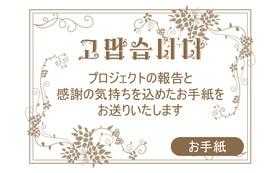 【10000円チャリティ】本格支援コース