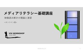 「ボトムアップ!」有料会員権+オンラインワークショップ無料参加 付き応援コース