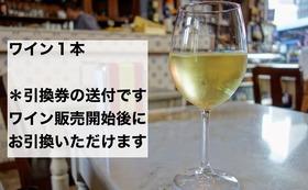 ワイン1本コース