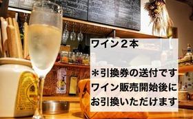 ワイン2本コース