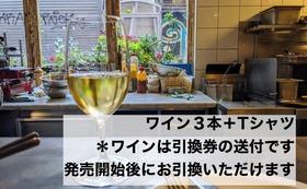 ワイン3本+Tシャツコース