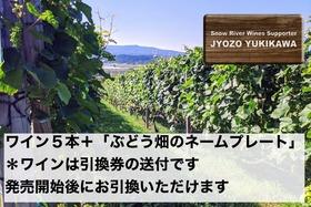 ワイン5本+「ぶどう畑のネームプレート」コース