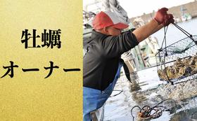 【波有手の牡蠣オーナー】の権利