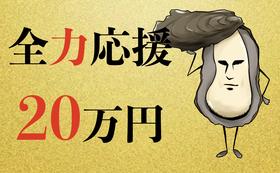 【全力応援20万円コース】