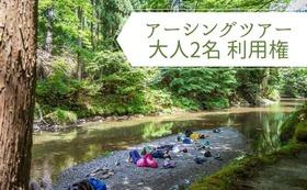 池田の自然を【体験】(10,000円コース)