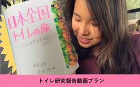 【トイレ研究報告動画セット】