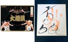 感謝のメールと活動報告、僕の手形と大相撲カレンダーセット