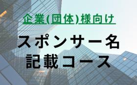 【企業(団体)様向け】 スポンサー名記載コース