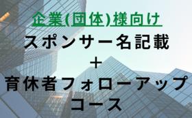 【企業(団体)様向け】 スポンサー名記載++育休者へのフォローアップコース ※先着3社限定