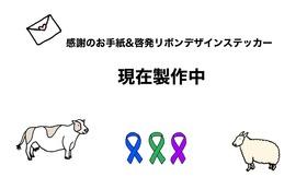 感謝のお手紙&啓発リボンデザイン動物ステッカー
