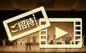 卒業公演「那覇センセイション」招待券【大人1名】+舞台メイキング動画