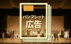卒業公演「那覇センセイション」パンフレット内広告枠(95mm×55mm)【名刺サイズ】