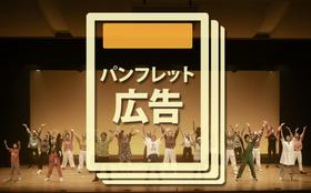 卒業公演「那覇センセイション」パンフレット内広告枠(195mm×55mm)