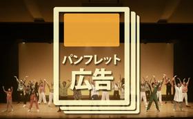 卒業公演「那覇センセイション」パンフレット内広告枠(195mm×110mm)