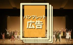 卒業公演「那覇センセイション」パンフレット内広告枠(210mm×297mm)【A4サイズ】