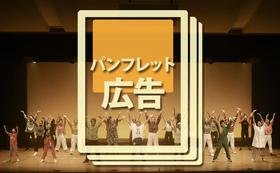 卒業公演「那覇センセイション」パンフレット内広告枠(195mm×170mm)