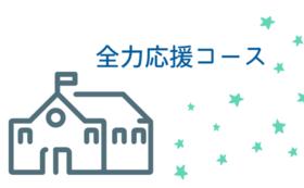 全力応援コース|10000円