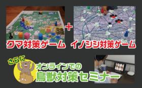 クマ対策&イノシシ対策ゲーム+鳥獣対策セミナー