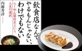お礼状付500円割引券、書籍(先行配布)、冷凍生餃子郵送