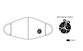 『ぐずるプロジェクト』オリジナルマスク(3枚)をお届けします!