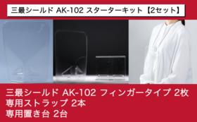 一般の方向け|AK-102 2名用セット