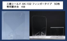 飲食店様向け|AK-102セットA(50)