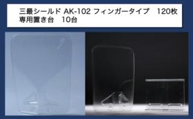 飲食店様向け|AK-102セットB(120)