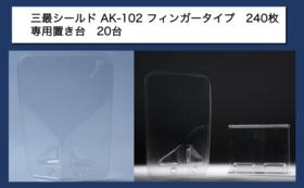 飲食店様向け|AK-102セットC(240)