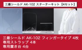 一般の方向け|AK-102 4名用セット