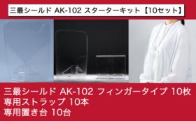 一般の方向け|AK-102 10名用セット