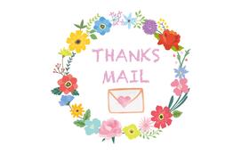 感謝メール&先生手帳の支援者ページにお名前掲載