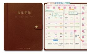 完成版「先生手帳」- SAKURA -をお届けします