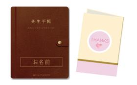名入れ特別版「先生手帳」+感謝Booklet〜利用者からの感謝をまとめた冊子のお届け