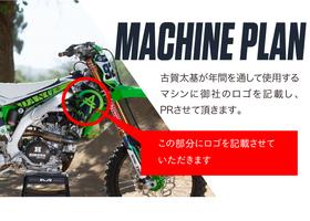 レース、練習用マシンにロゴを記載
