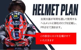 ヘルメットにロゴを記載
