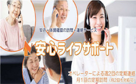 安否・生存確認の【安心ライフサポート】の運営支援!