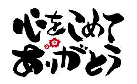 サンクスレター3000円
