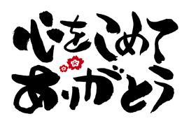 サンクスレター5000円