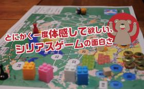 クマ対策&イノシシ対策ゲーム