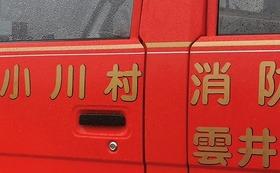 ご希望の名前を消防車内にペインティングしてネパールへ送ります。