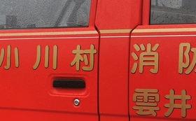 ご希望の名前をボディペインティングした消防車がネパールで活躍します。